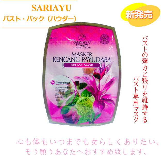 SARIAYU BREAST MASK バスト・パック